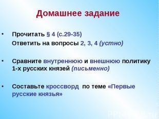 Домашнее заданиеПрочитать § 4 (с.29-35) Ответить на вопросы 2, 3, 4 (устно)Сравн