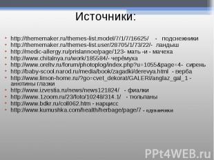 Источники: http://thememaker.ru/themes-list.model/7/1/7/16625/ - подснежникиhttp