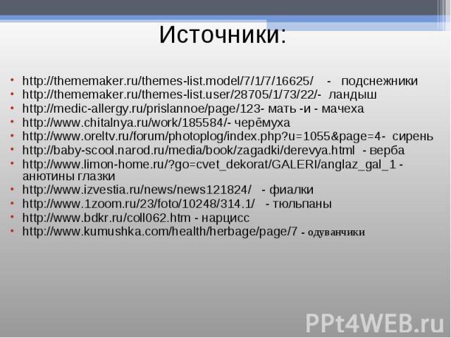 Источники: http://thememaker.ru/themes-list.model/7/1/7/16625/ - подснежникиhttp://thememaker.ru/themes-list.user/28705/1/73/22/- ландышhttp://medic-allergy.ru/prislannoe/page/123- мать -и - мачехаhttp://www.chitalnya.ru/work/185584/- черёмухаhttp:/…
