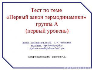 Тест по теме «Первый закон термодинамики» группа А (первый уровень) автор - сост