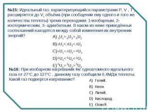 №15: Идеальный газ, характеризующийся параметрами P, V , T , расширяется до V1 о