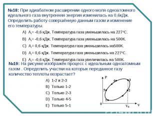 №18: При адиабатном расширении одного моля одноатомного идеального газа внутренн