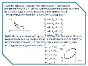 №22: На рисунке показано изотермическое и адиабатное расширение одного и того же