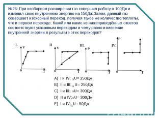 №26: При изобарном расширении газ совершил работу в 100Дж и изменил свою внутрен