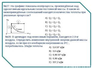 №27: На графике показаны изопроцессы, произведённые над одноатомным идеальным га