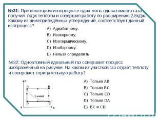 №31: При некотором изопроцессе один моль одноатомного газа получил 7кДж теплоты