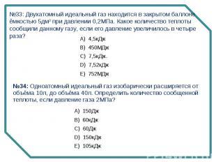 №33: Двухатомный идеальный газ находится в закрытом баллоне ёмкостью 5дм3 при да