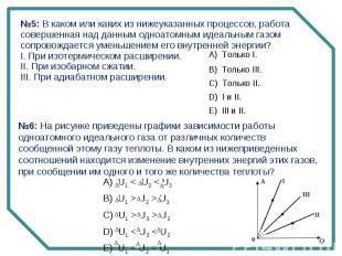 №5: В каком или каких из нижеуказанных процессов, работа совершенная над данным