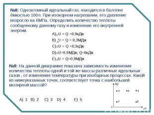 №8: Одноатомный идеальный газ, находится в баллоне ёмкостью 100л. При изохорном