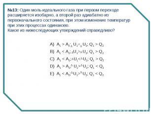 №13: Один моль идеального газа при первом переходе расширяется изобарно, а второ