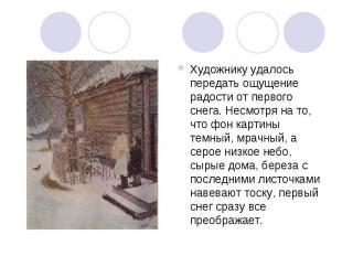 Художнику удалось передать ощущение радости от первого снега. Несмотря на то, чт