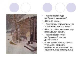 - Какое время года изобразил художник? (Начало зимы.)- Почему вы догадались, что