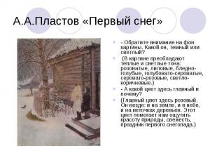 А.А.Пластов «Первый снег»- Обратите внимание на фон картины. Какой он, темный ил