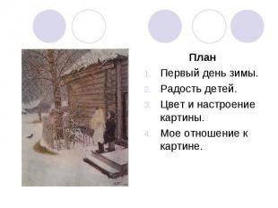 ПланПервый день зимы. Радость детей. Цвет и настроение картины. Мое отношение к