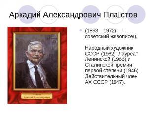 Аркадий Александрович Пластов(1893—1972) — советский живописец.Народный художник
