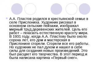 А.А. Пластов родился в крестьянской семье в селе Прислониха. Художник рисовал в