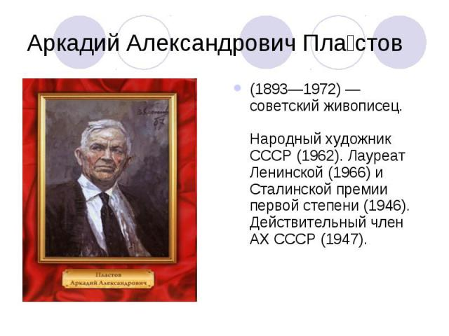 Аркадий Александрович Пластов(1893—1972) — советский живописец.Народный художник СССР (1962). Лауреат Ленинской (1966) и Сталинской премии первой степени (1946). Действительный член АХ СССР (1947).