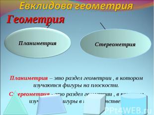 Евклидова геометрия Геометрия Планиметрия – это раздел геометрии , в котором изу