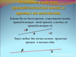 Основные свойства принадлежности точек и прямых на плоскостиКакова бы не была пр