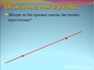 Объясните, пожалуйста.Могут ли две прямые иметь две точки пересечения?