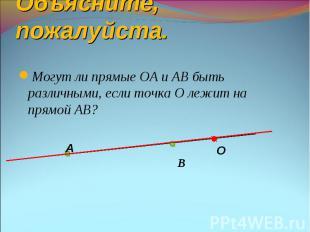 Объясните, пожалуйста.Могут ли прямые ОА и АВ быть различными, если точка О лежи