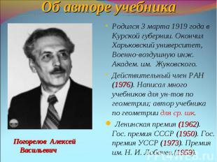 Об авторе учебникаРодился 3 марта 1919 года в Курской губернии. Окончил Харьковс
