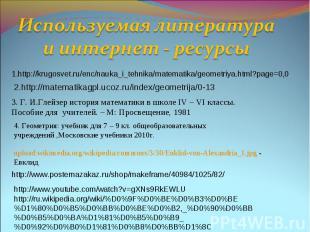 Используемая литература и интернет - ресурсы1.http://krugosvet.ru/enc/nauka_i_te