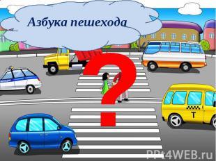 Азбука пешехода