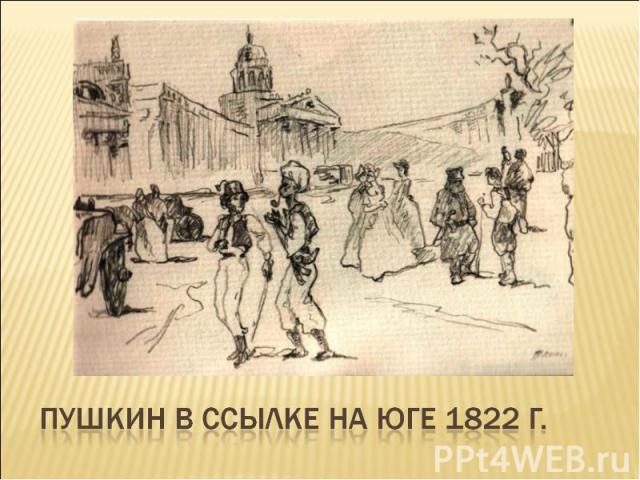пушкин в ссылке на юге 1822 г.