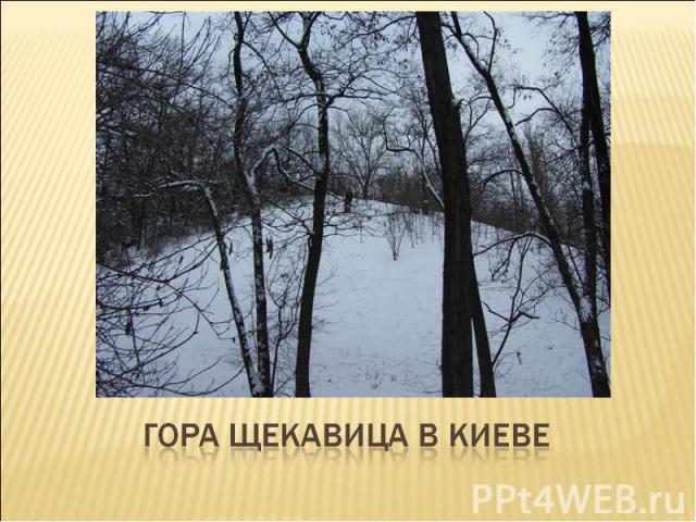 Гора Щекавица в киеве