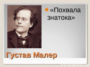 «Похвала знатока»Густав Малер