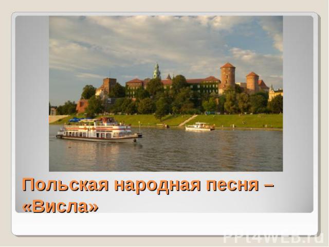 Польская народная песня – «Висла»