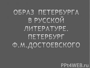 Образ Петербурга в русской литературе. Петербург Ф.М.Достоевского