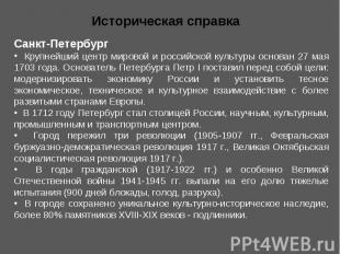 Историческая справкаСанкт-Петербург Крупнейший центр мировой и российской культу