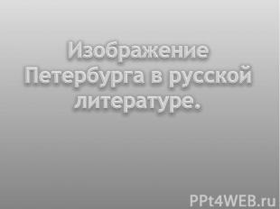 Изображение Петербурга в русской литературе.