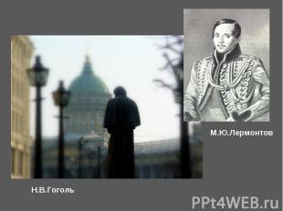 Н.В.ГогольМ.Ю.Лермонтов