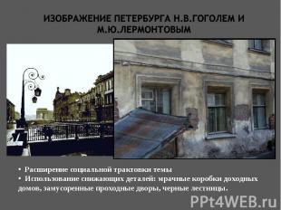 Изображение петербурга Н.В.Гоголем и м.ю.лермонтовым Расширение социальной тракт