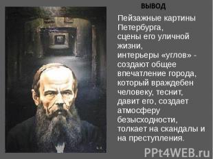 Пейзажные картины Петербурга,сцены его уличной жизни,интерьеры «углов» - создают