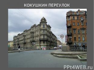 Кокушкин переулок