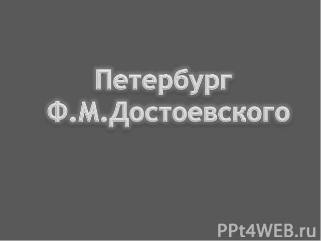 Петербург Ф.М.Достоевского