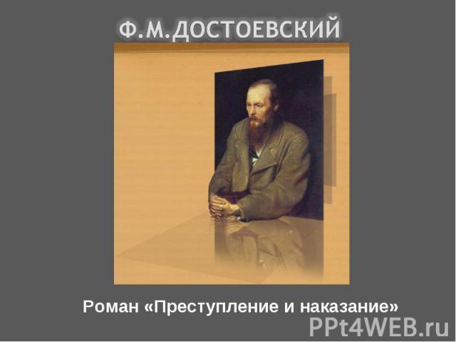 Ф.М.ДостоевскийРоман «Преступление и наказание»