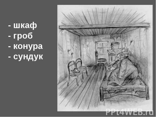 - шкаф- гроб - конура- сундук