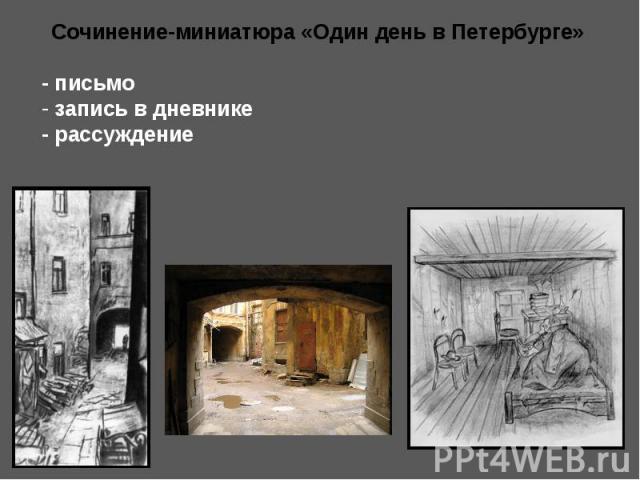 Сочинение-миниатюра «Один день в Петербурге»- письмо запись в дневнике- рассуждение