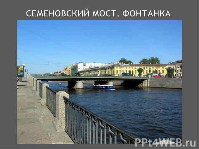 Семеновский мост. фонтанка