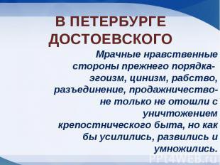 В Петербурге Достоевского Мрачные нравственные стороны прежнего порядка- эгоизм,