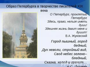 Образ Петербурга в творчестве писателей ХIХ века О Петербург, проклятый Петербур