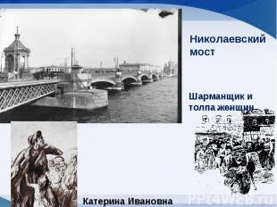 НиколаевскиймостШарманщик и толпа женщинКатерина Ивановна