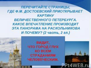 ПЕРЕЧИТАЙТЕ СТРАНИЦЫ,ГДЕ Ф.М. ДОСТОЕВСКИЙ ПРИОТКРЫВАЕТ КАРТИНУВЕЛИЧЕСТВЕННОГО ПЕ