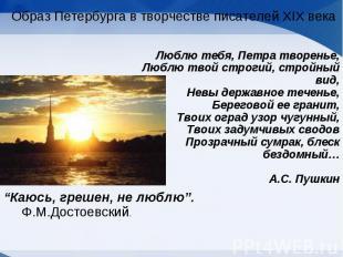 Образ Петербурга в творчестве писателей ХIХ века Люблю тебя, Петра творенье,Любл