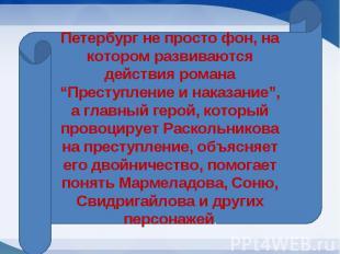 """Петербург не просто фон, на котором развиваются действия романа """"Преступление и"""